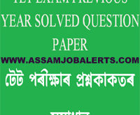Child Development and Pedagogy Online mock test Solved paper 5 for TET Assam Exam and B Ed D El Ed exam