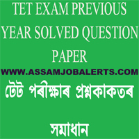 Child Development and Pedagogy Solved paper 2 for TET Assam Exam and B Ed D L Ed exam