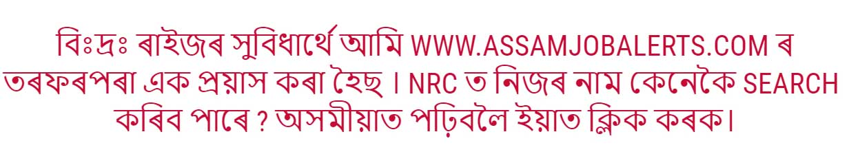 How to Check Online Your Name using ARN number in Part Publication of Draft NRC in Assamese