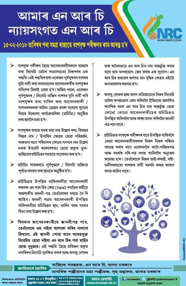 NRC Family Tree Verification Process starts from 15 February 2018