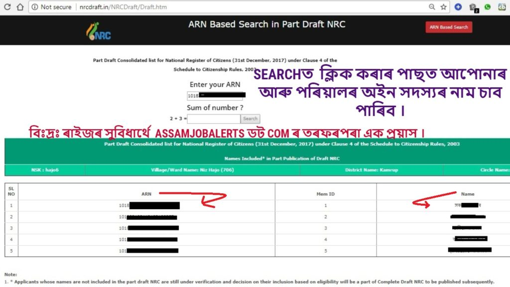 Online Checking Your Name in Part Publication of Draft NRC, www.nrcassam.nic.in, nrc online check, www.assamnrc online.nic.in, www.homeandpolitical.assam.gov.in, nrcassam mygov in, www.nrcassam.in, nrc draft. in, nrconline. nic. in, www.partdraftnrcassam.in, nrc online login