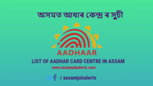 List of Aadhar Card Centre in Assam and How to Apply For Aadhar Card in Assam