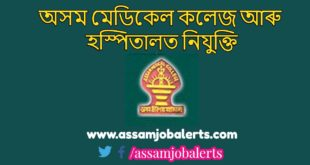 Assam Medical College Hospital, Dibrugarh Recruitment of Technical attendant, Peon, Cook and others for total 39 posts