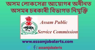 APSC Junior Administrative Assistant Examination to be held on 8th April 2018