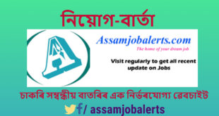 RESULT OF THE WRITTEN TEST FOR RECRUITMENT OF COMPUTER OPERATOR IN THE ASSAM SECRETARIAT