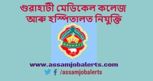 Gauhati Medical College & Hospital, Guwahati Recruitment of Lab Attendant and Grade IV for total 17 posts