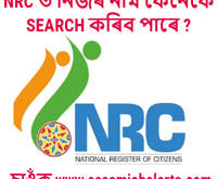 NRC ASSAM IMPORTANT NOTICE-LAST DATE TO DOWNLOAD PART DRAFT NRC RESULT