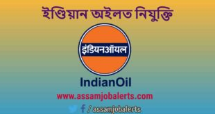 IOCL Recruitment of Experienced Non-Executive Personnel in Workmen category for total 72 vacancies