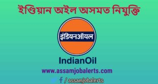 IOCL Bongaigaon Refinery Recruitment 2018 of Experienced Non-Executive Personnel for 29 Posts