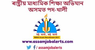 RMSA Assam Recruitment 2018 Of Vocational Teacher (IT/ITeS) & Retail