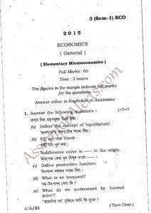 Gauhati University Economics Previous Year Question Paper (1st Sem)