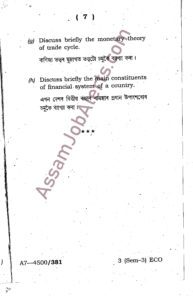 Gauhati University (GU) Economics Previous Year Question Paper (3rd Sem) Assamjobalerts.com