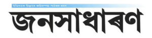 assamese news paper today, pratidin newspaper today, assamese news paper khabar, asomiya pratidin today, dc news paper, asomiya pratidin epaper today, asomiya pratidin news paper today, news live assam online, indian newspapers in english, news live assam online today, assames news, english e newspaper, assamese newspaper khabar, assamese pratidin epaper, assamese news pratidin, assam online, pratidin epaper today, assamesenewspaper, pratidin newspaper assam today, assamese epaper, assamese news app, assamese paper, assam news live tv, assam news today, assames news live, assam live tv, assamese daily newspaper,assamese news channel, assam latest news, assamese news paper agradoot, assamese news paper dainik janambhumi, asomiya agradoot, assamese pratidin, asomiya khabor, assamiya khabor, dainik janambhumi epaper today, janmabhoomi, pratidin newspaper, news paper app, world news, e newspaper, assamese newspaper pratidin, all news paper, news live assam, assamese news, asomiya khabar, pratidin, asomiya khobor, asomiya pratidin, assamese newspaper pratidin time today, asomiya pratidin today newspaper, assamese newspaper dainik janambhumi today,