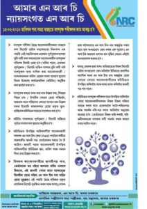 NRC Assam Online Check of Second and Final Draft Publication AssamJobAlerts.com