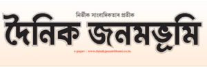 assamese news paper today, pratidin newspaper today, assamese news paper khabar, asomiya pratidin today, dc news paper, asomiya pratidin epaper today, asomiya pratidin news paper today, news live assam online, indian newspapers in english, news live assam online today, assames news, english e newspaper, assamese newspaper khabar, assamese pratidin epaper, assamese news pratidin, assam online, pratidin epaper today, assamesenewspaper, pratidin newspaper assam today, assamese epaper, assamese news app, assamese paper, assam news live tv, assam news today, assames news live, assam live tv, assamese daily newspaper,assamese news channel, assam latest news, assamese news paper agradoot, assamese news paper dainik janambhumi, asomiya agradoot, assamese pratidin, asomiya khabor, assamiya khabor, dainik janambhumi epaper today, janmabhoomi, pratidin newspaper, news paper app, world news, e newspaper, assamese newspaper pratidin, all news paper, news live assam, assamese news, asomiya khabar, pratidin, asomiya khobor, asomiya pratidin, assamese newspaper pratidin time today, asomiya pratidin today newspaper, assamese newspaper dainik janambhumi today