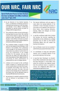 NRC Assam Recent News For Certificate Verification