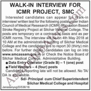 ICMR Data Entry Operator and Field Workers Recruitment