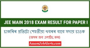 JEE Main 2018 Exam Result For Paper I at www.cbseresults.nic.in