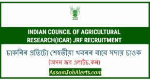 Indian Council of Agricultural Research(ICAR) JRF RecruitmentIndian Council of Agricultural Research(ICAR) JRF Recruitment
