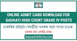 Online Admit Card Download For Gauhati High Court Grade IV Posts