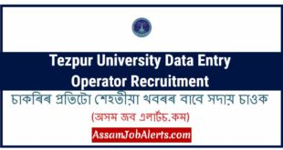 Tezpur University Data Entry Operator Recruitment