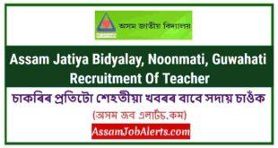 Assam Jatiya Bidyalay, Noonmati, Guwahati RecruitmentOf Teacher
