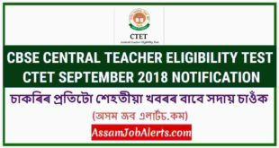 CTET SEPTEMBER 2018 NOTIFICATION