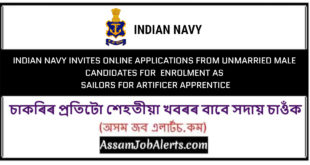 INDIAN NAVY NOTIFICATION OF SAILORS FOR ARTIFICER APPRENTICE (AA) - FEB 2019 BATCH