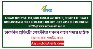 ASSAM NRC 2nd LIST, NRC ASSAM 2nd DRAFT, COMPLETE DRAFT NRC ASSAM RESULT DECLARED ON 30th JULY 2018 CHECK ONLINE NOW @ www.nrcassam.nic.in
