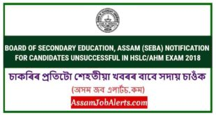 BOARD OF SECONDARY EDUCATION, ASSAM (SEBA) NOTIFICATION FOR CANDIDATES UNSUCCESSFUL IN HSLC/AHM EXAM 2018