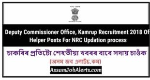 Deputy Commissioner Office, Kamrup Recruitment 2018 Of Helper Posts For NRC Updation process