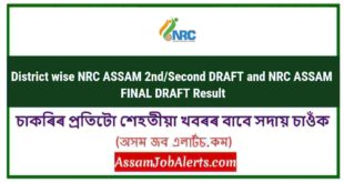District wise NRC ASSAM 2nd List/Second DRAFT and NRC ASSAM FINAL DRAFT Result