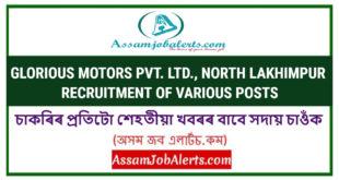 GLORIOUS MOTORS PVT. LTD., NORTH LAKHIMPUR RECRUITMENT OF VARIOUS POSTS