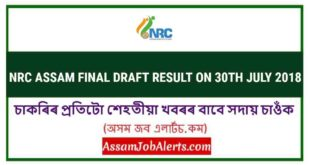 NRC ASSAM SECOND DRAFT (FINAL DRAFT) RESULT ON 30TH JULY 2018