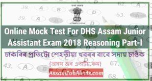 Online Mock Test ForDHS Assam Junior Assistant Exam 2018 Reasoning Part-I