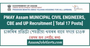 PMAY Assam MUNICIPAL CIVIL ENGINEERS, CBE and UP Recruitment