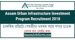 Assam Urban Infrastructure Investment Program Recruitment 2018