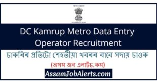 DC Kamrup Metro Data Entry Operator Recruitment 2018