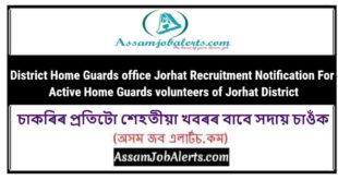 District Home Guards office Jorhat Recruitment Notification For Active Home Guards volunteers of Jorhat District