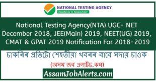 National Testing Agency(NTA) UGC- NET, JEE(Main), NEET(UG), CMAT & GPAT Notification For 2018-2019