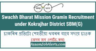 Swachh Bharat Mission Gramin Recruitment under Kokrajhar District SBM(G)