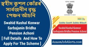 Swahid Kushal Konwar Sarbajanin Bridha Pension Achoni - Full Details And How To Apply For The Scheme