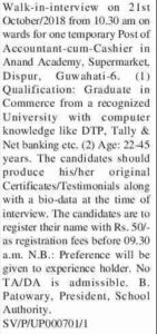 Anand Academy, Supermarket Dispur Recruitment For Accountant