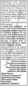 Dharmasala College Dhubri Recruitment